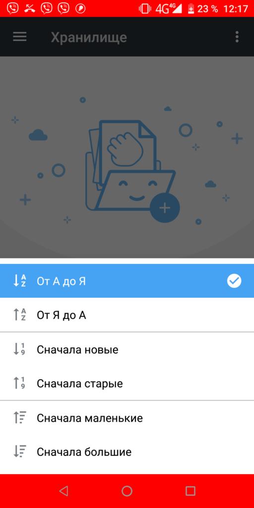 FEX NET Сортировка
