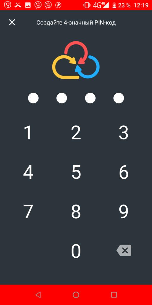 FEX NET Создать PIN код