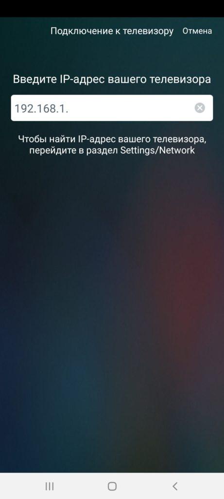 Филипс ТВ IP адрес