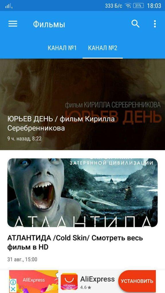 Фильмы Основная страница