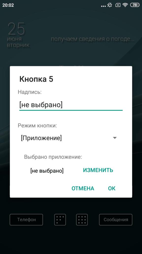 Final Interface Назначение кнопки