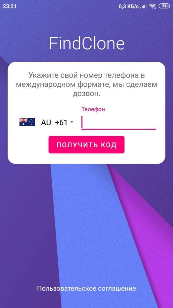 FindClone Регистрация