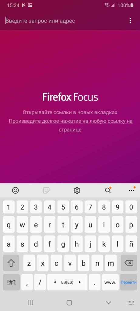 Firefox Focus Запрос