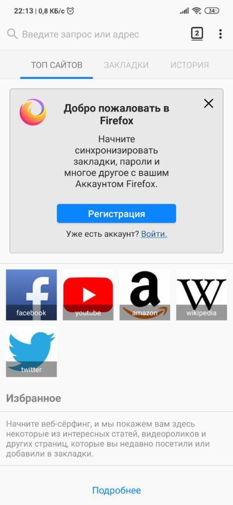 Firefox Основная страница
