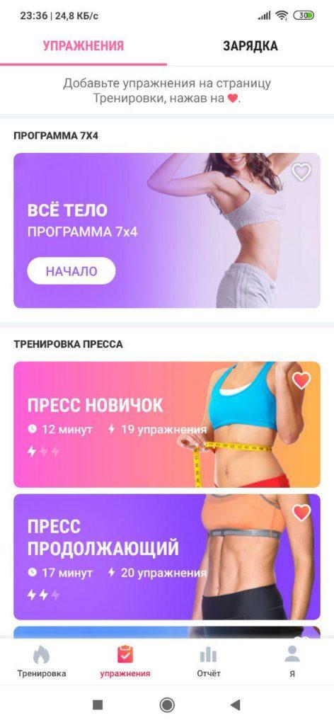 Фитнес для женщин Тренировки