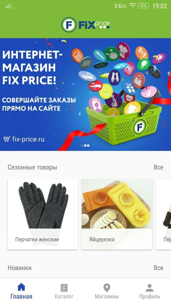 Fix Price Главная