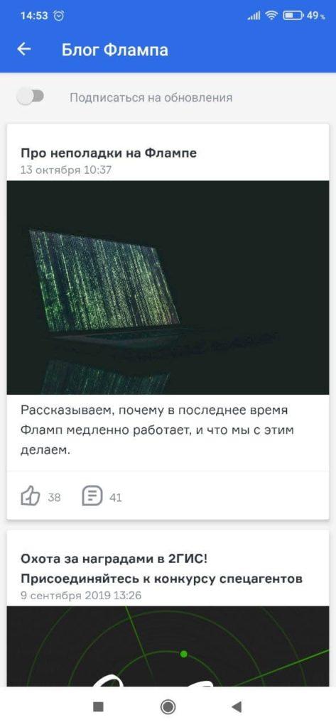 Фламп Блог