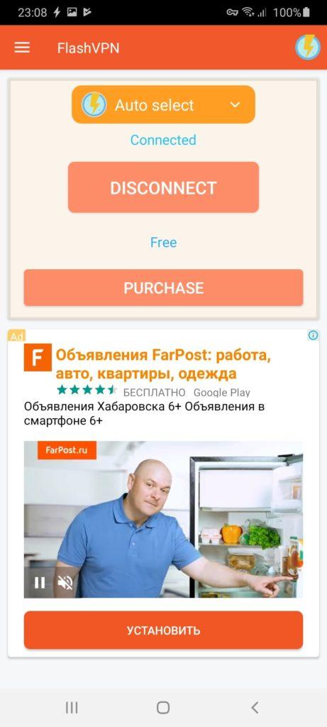 FlashVPN Подключение