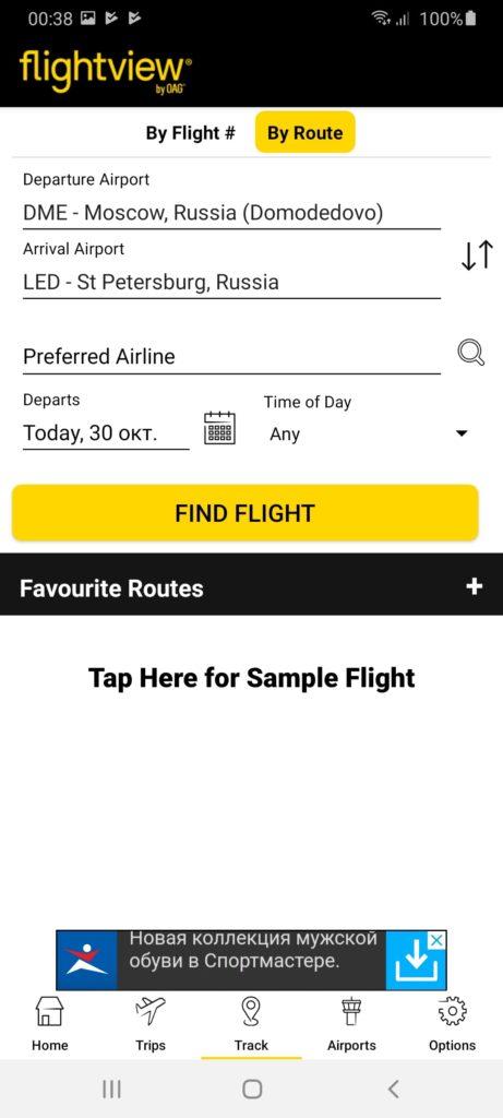 FlightView Поиск