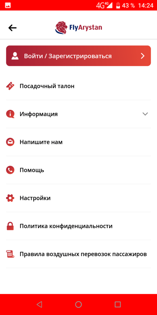 FlyArystan Меню