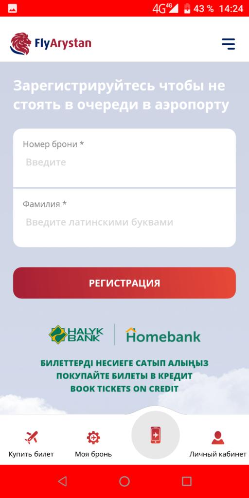 FlyArystan Регистрация