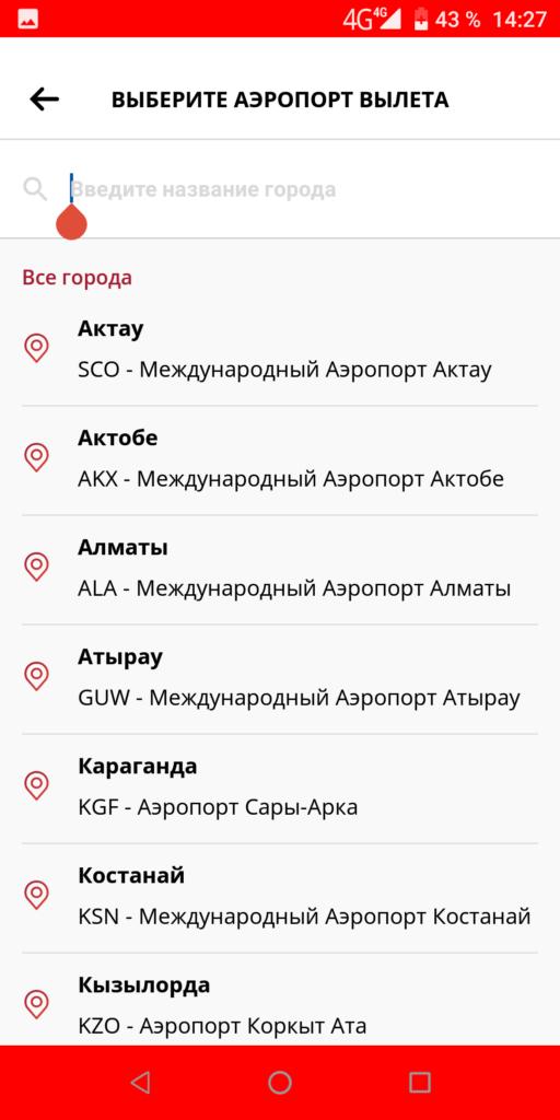 FlyArystan Выбор аэропорта