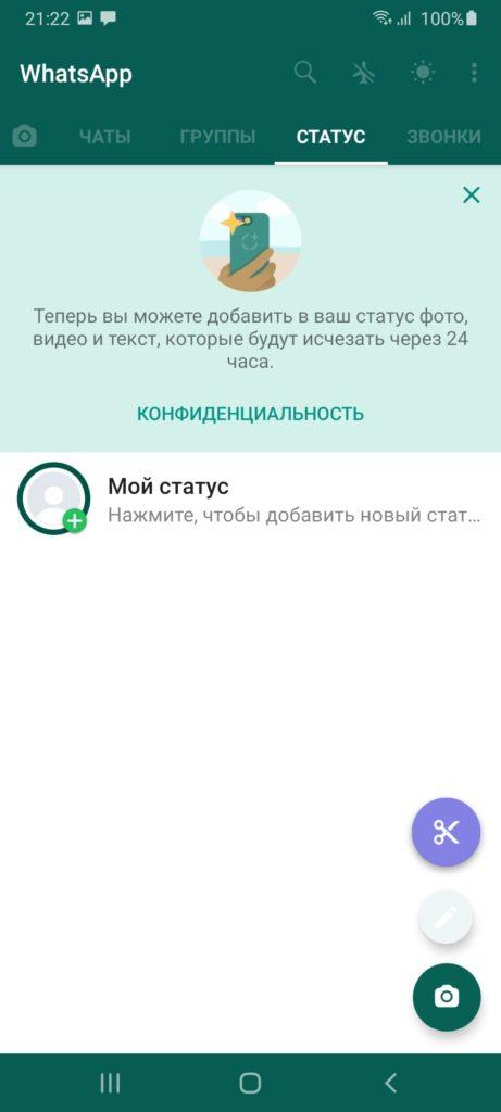 FMWhatsApp Статус