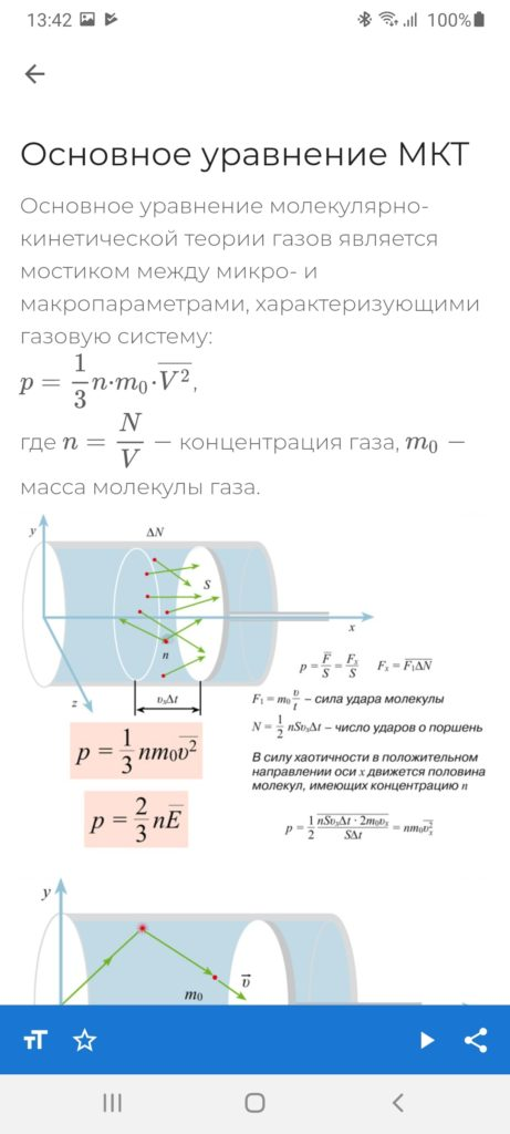Фоксфорд Учебник Физика