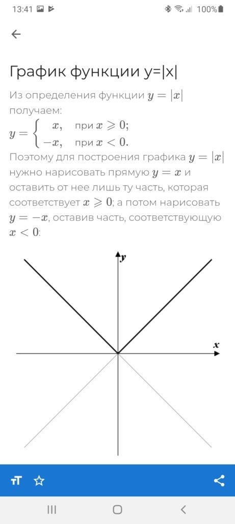 Фоксфорд Учебник Математика