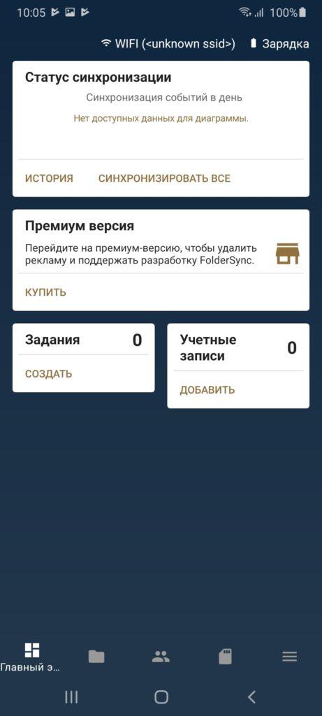 FolderSync Главная