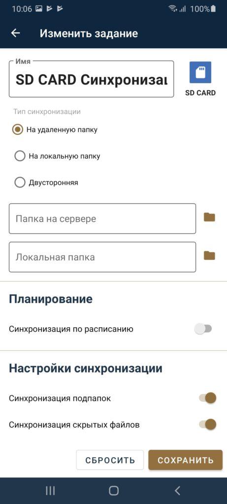 FolderSync Задание