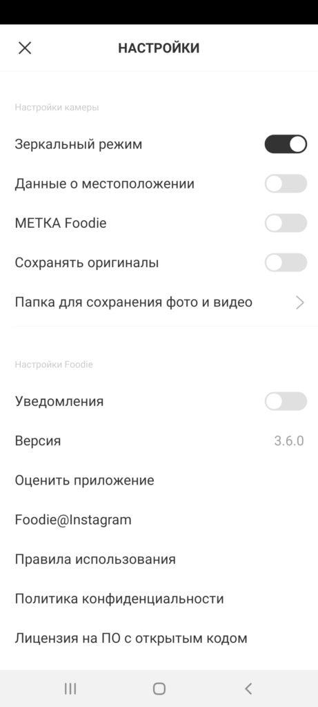 Foodie Настройки