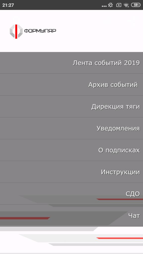 Формуляр Главное меню