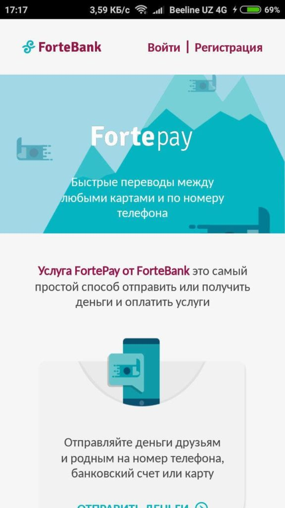 ForteBank Основная страница