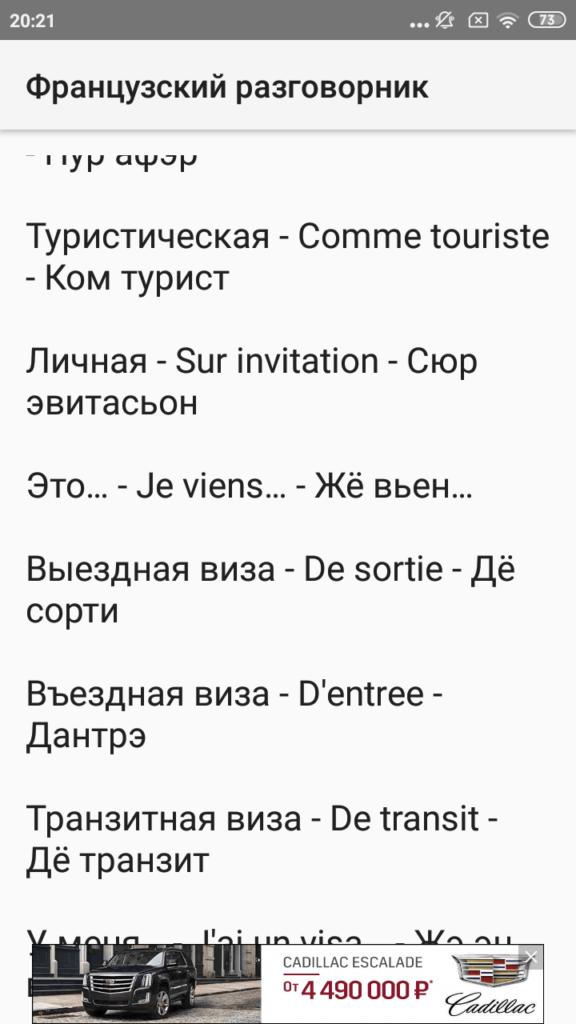 Французский разговорник Фразы