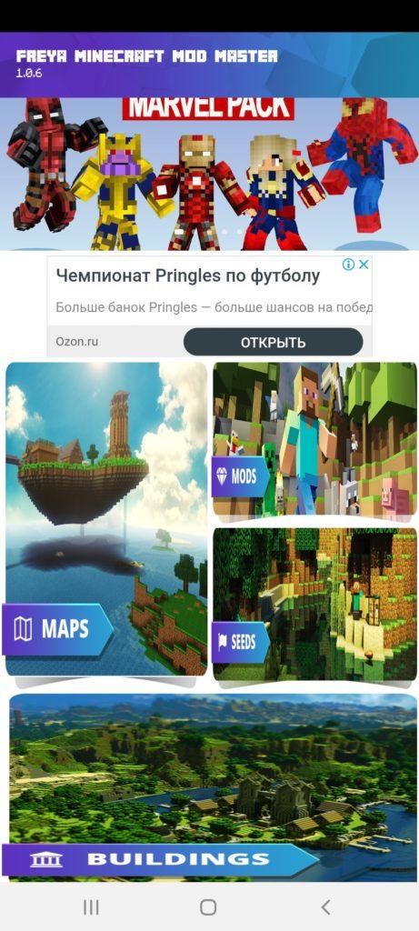 Freya Minecraft Mod Master Меню