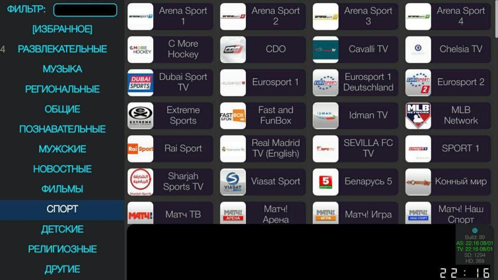 FRY TV Спорт