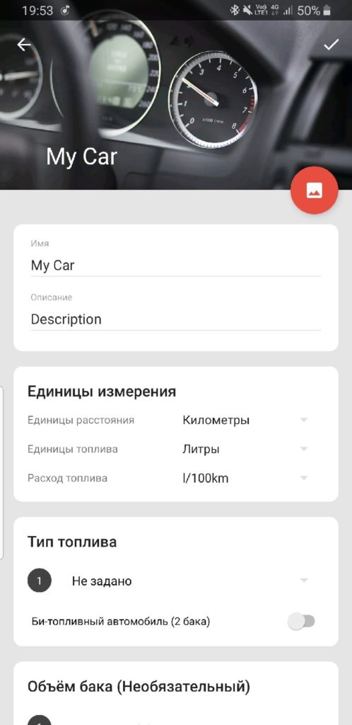 Fuelio данные автомобиля