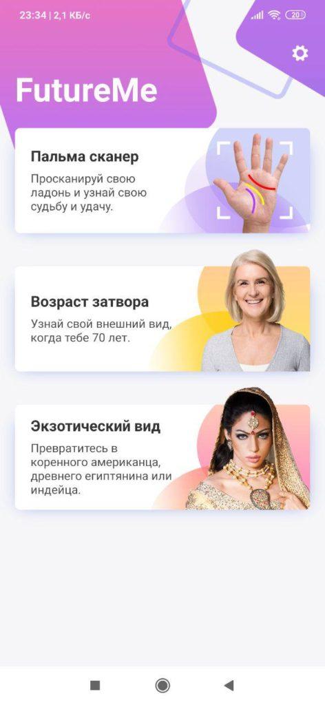 FutureMe Основная страница