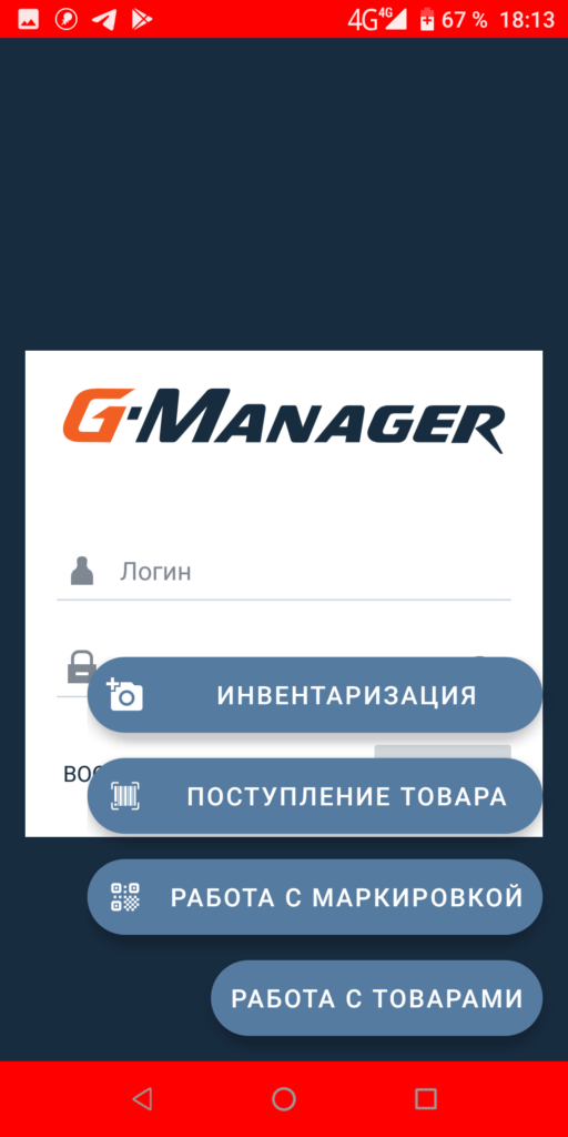 G Manager Работа с товарами