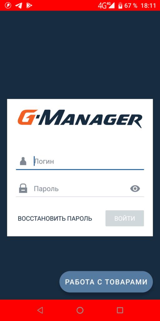 G Manager Вход
