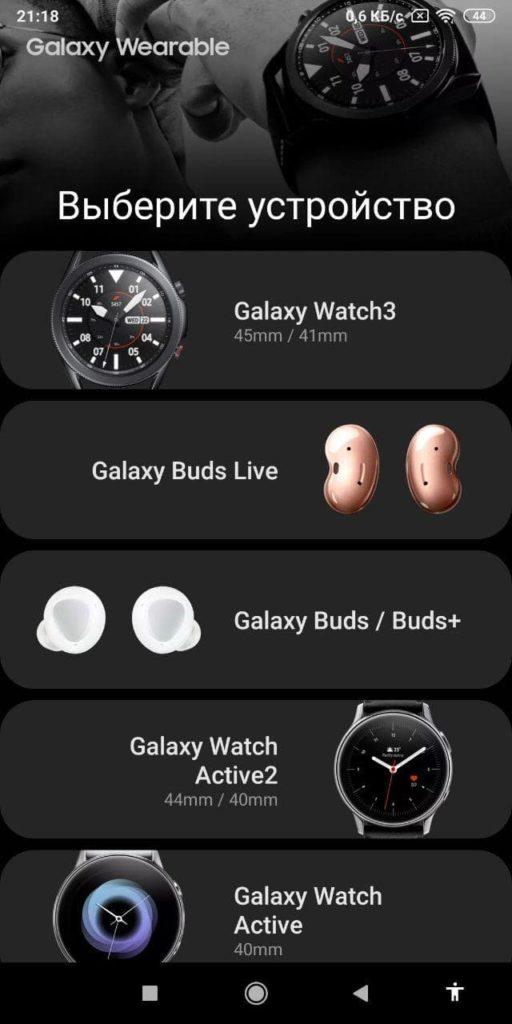 Galaxy Watch Выбрать устройство