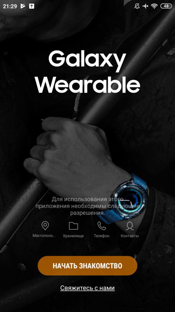 Galaxy Wearable Стартовый экран