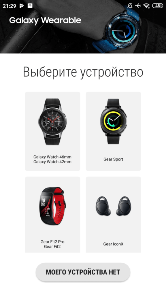 Galaxy Wearable Выбор устройства