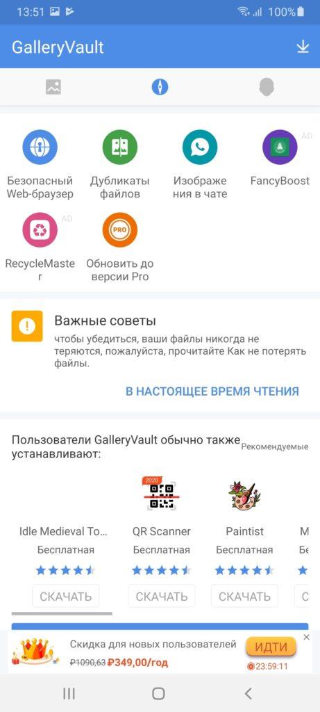 GalleryVault Инструменты