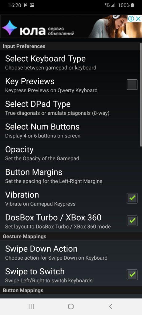 GamePad Настройки
