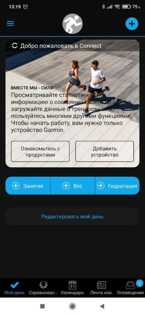 Garmin Connect Меню