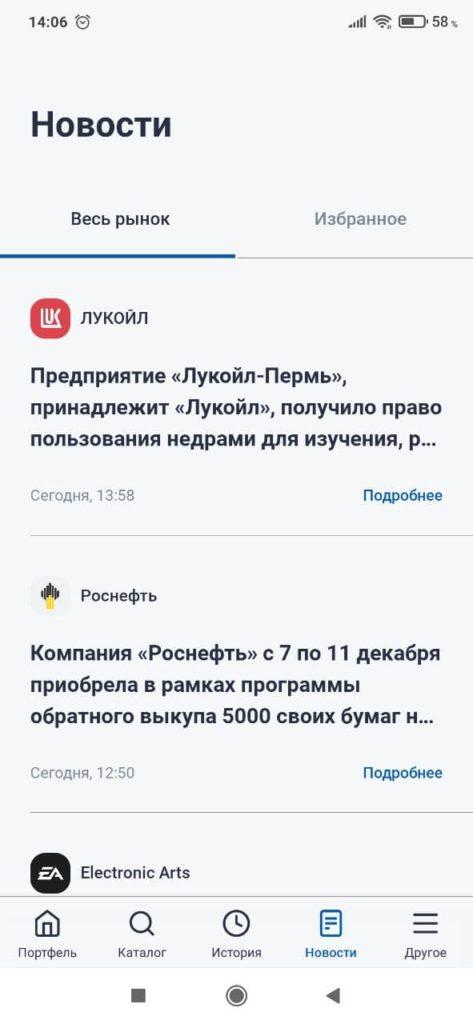 Газпромбанк Инвестиции Новости