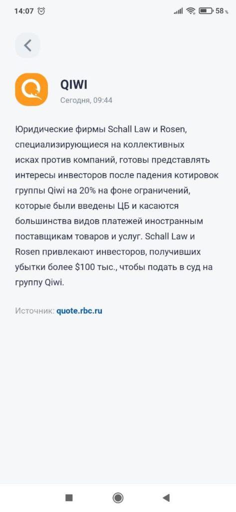 Газпромбанк Инвестиции Статья