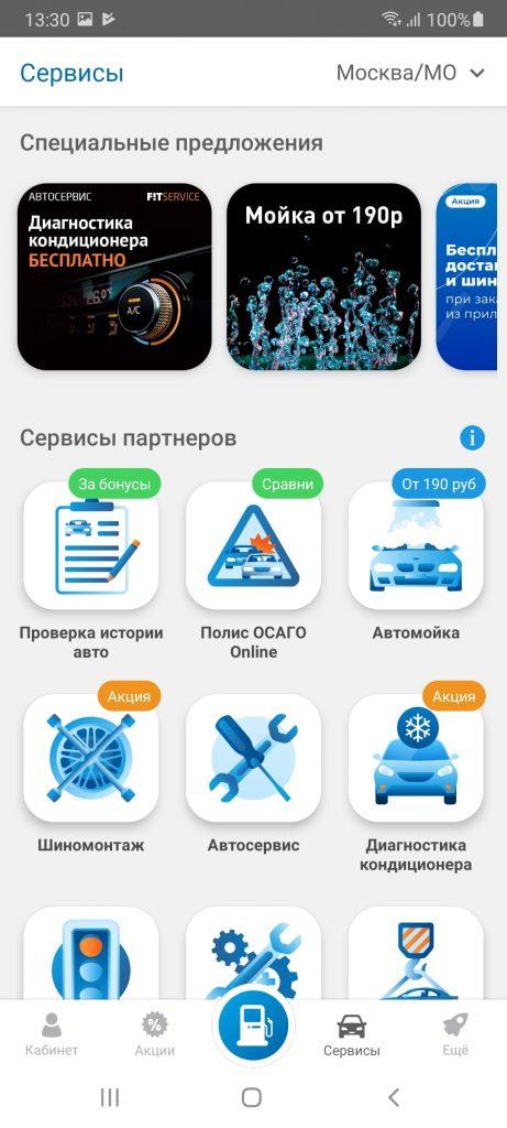 Газпромнефть Сервисы