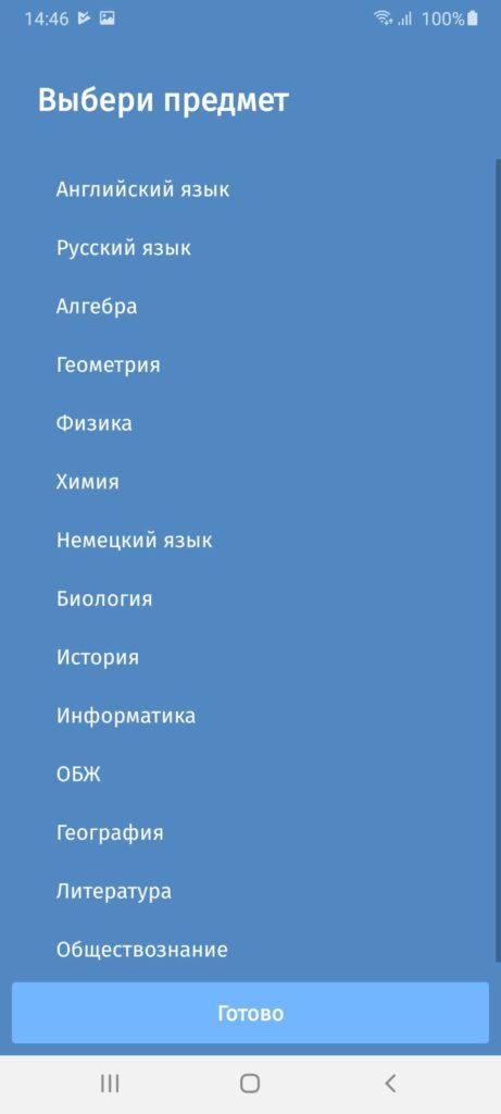 ГДЗ Предметы