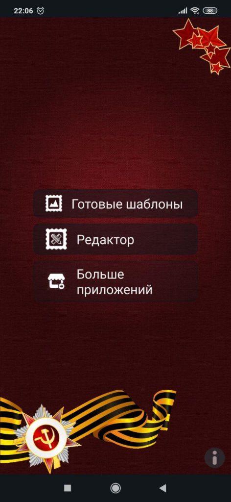 Георгиевская Лента Меню