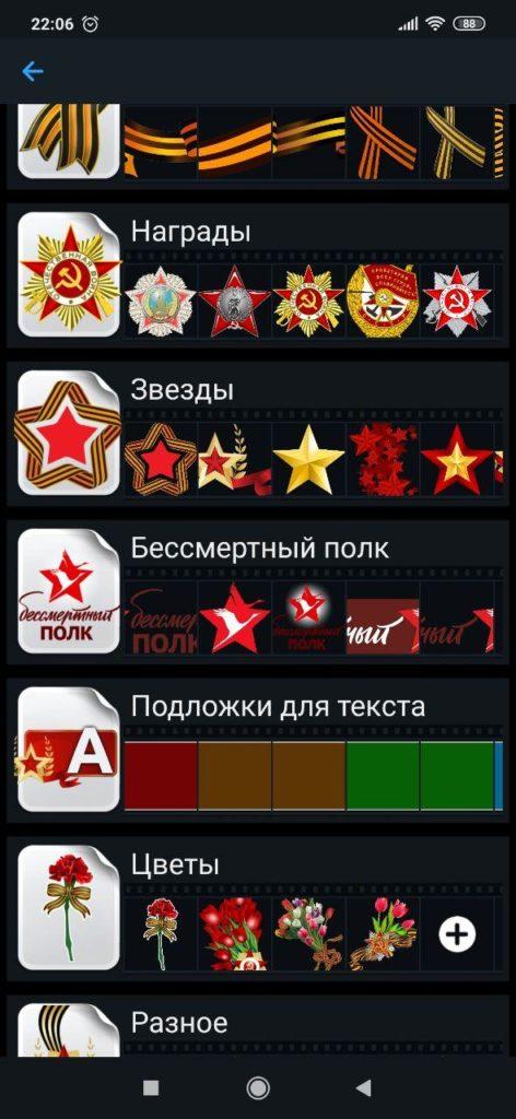 Георгиевская Лента Стикеры