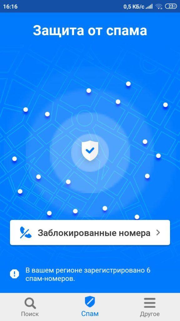 Getcontact Защита от спама