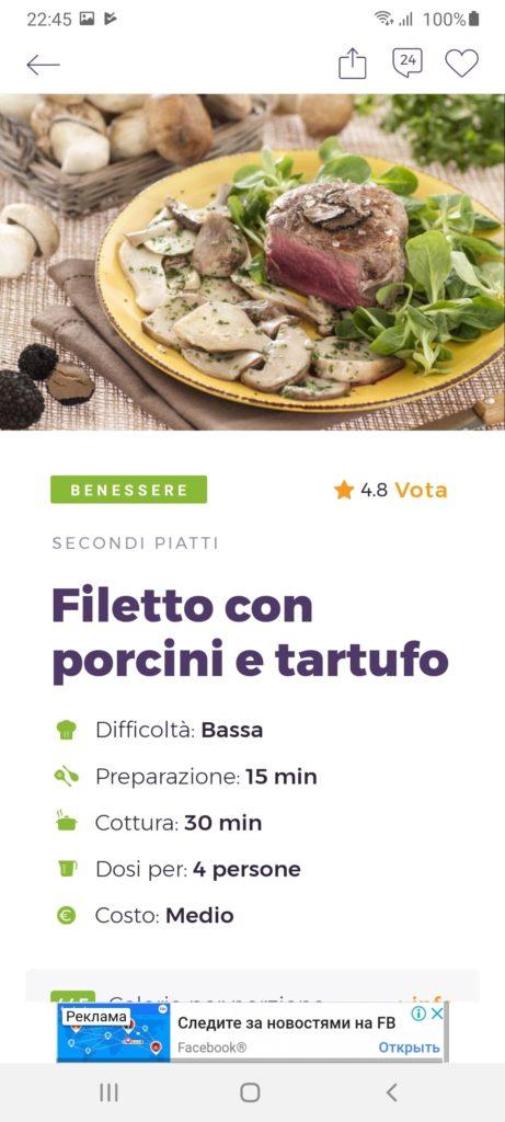 GialloZafferano Рецепт