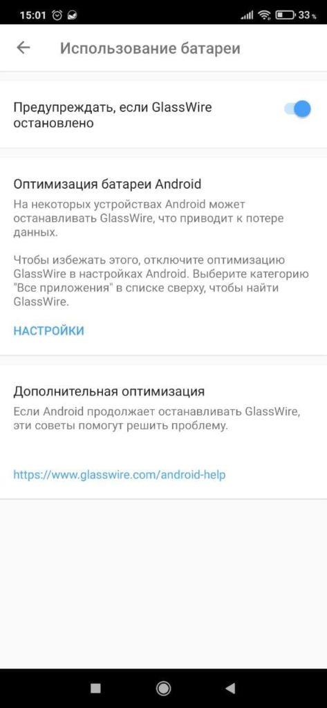 GlassWire Батарея