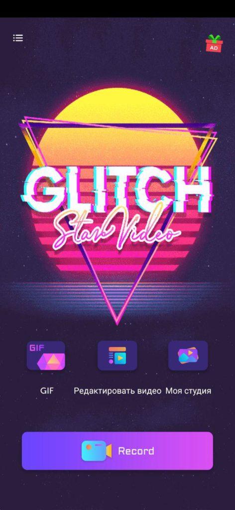 Glitch Star Effect Основная Страница