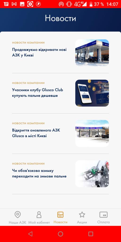 Glusco Новости