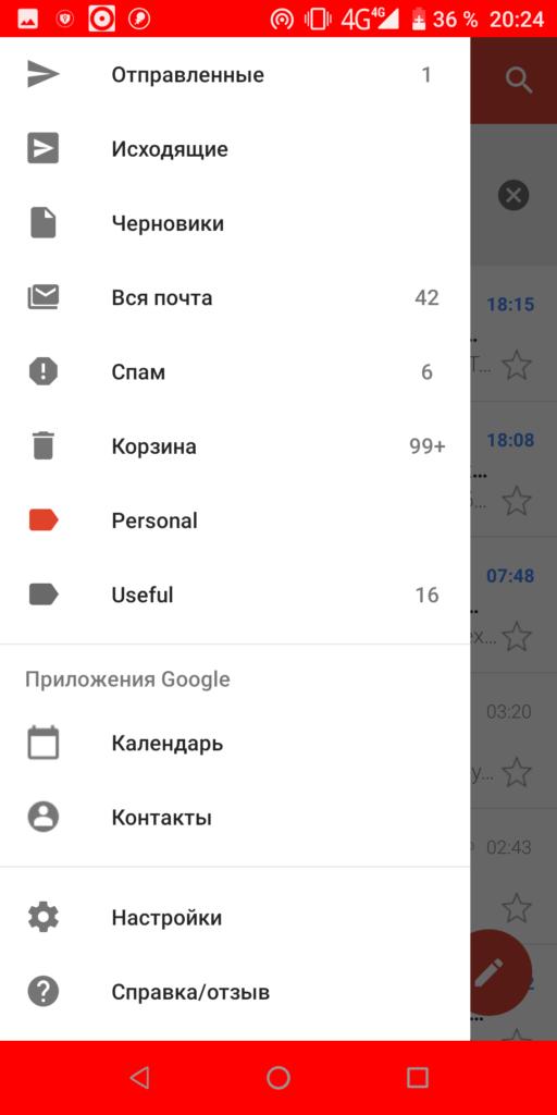 Gmail Go Меню