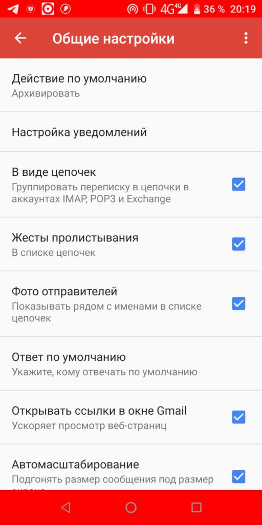 Gmail Go Настройки